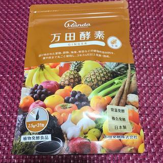 万田酵素 GINGER(ジンジャー)2.5g×31包(その他)