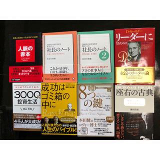 8冊 まとめ売り