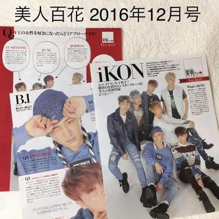 iKON ★ 美人百花 (2016年12月号) 切り抜き