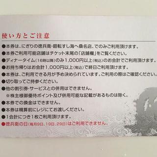 にぎりの徳兵衛 2019年間クーポン券 3月分 2枚1000円分