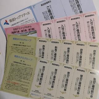 東武鉄道☆株主ご優待券セット
