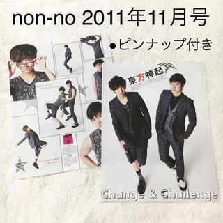 東方神起 ★ non-no (2011年11月号) 切り抜き&ピンナップ