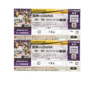 ●阪神vsDeNA 4/9 甲子園●ライト外野指定席 2枚分