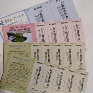 東武鉄道☆株主ご優待セット