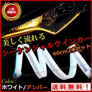 流れるウインカー シーケンシャル アンバー / ホワイト 60cm 2本セット