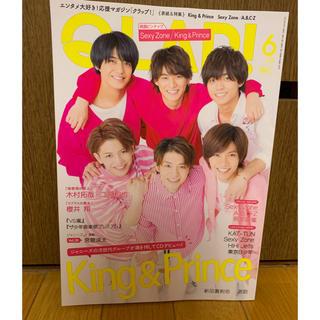 クラップ QLAP! King&Prince キンプリ 雑誌
