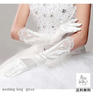 ロング ウエディンググローブ ウェディング ブライダル グローブ レース 手袋(ウェディングドレス)