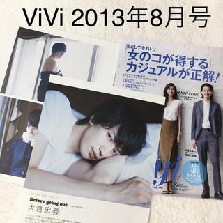 関ジャニ∞(大倉忠義) ★ ViVi (2013年8月号) 切り抜きほか