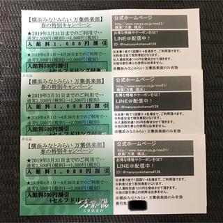 横浜みなとみらい万葉倶楽部の割引券3枚セット