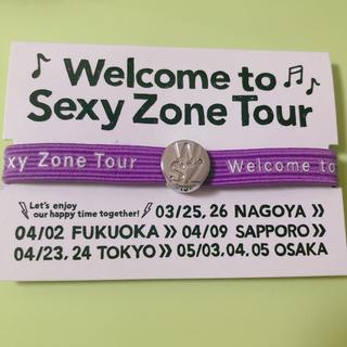 セクシー ゾーン(Sexy Zone)の菊池風磨 ヘアゴム(アイドルグッズ)