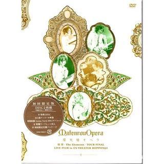 ■『摩天楼オペラ/地球 -The Elements- 初回限定』新品DVD■