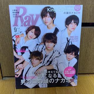 Ray King&Prince キンプリ 表紙