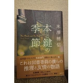 本と鍵の季節 米澤穂信