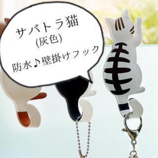 新品【壁掛けフック】サバ猫/灰色 シールで簡単設置♪(その他)