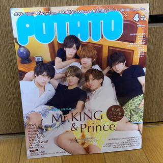 King&Prince キンプリ 表紙 POTATO ポテト