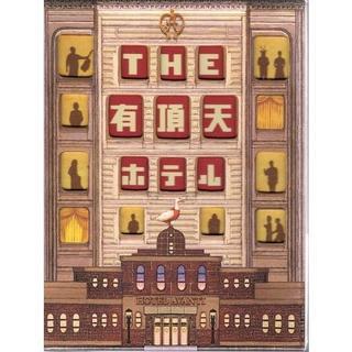 ■『THE 有頂天ホテル スペシャル・エディション』新品DVD■