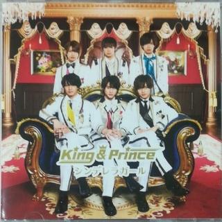 King&Prince シンデレラガール初回盤B