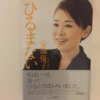 安藤優子  「ひるまない」