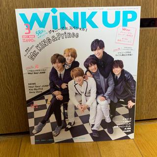 King&Prince キンプリ WiNKUP ウインクアップ 表紙