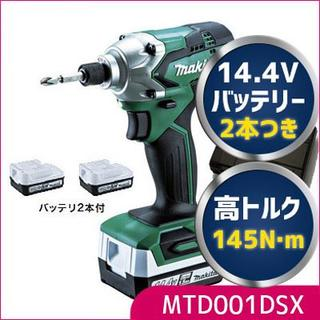マキタ(Makita)のマキタ 充電式インパクト14.4V 1.5Ah MTD001DSX 日時指定可能(その他)