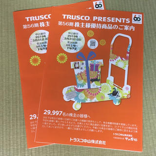 トラスコ中山株主優待カタログギフト5000円相当2 冊セット