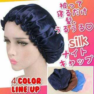 SNSで話題☆シルクナイトキャップ ♥ 美髪 シンプル ヘアケア ☆