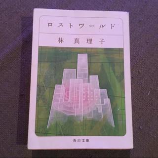 ロストワールド/林真理子