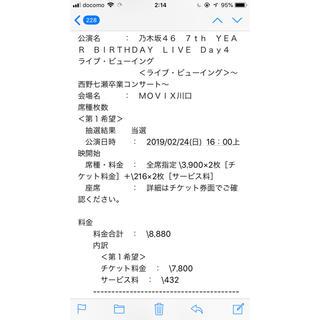 乃木坂 西野七瀬 卒業コンサート ライブビューイング
