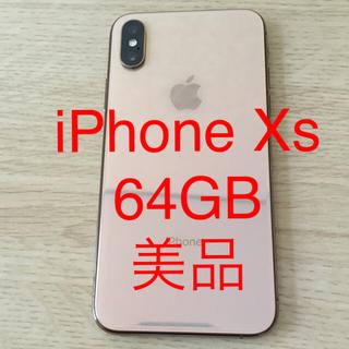 iPhone  Xs 64GB ゴールド 交渉可能