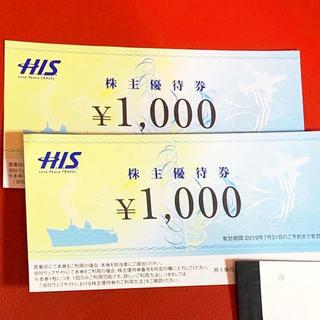 H.I.S 株主優待券 2000円分セット 送料無料 エイチアイエス HIS