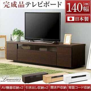 シンプルで美しいスタイリッシュなテレビ台 木製 幅140cm 日本製・完成品(リビング収納)