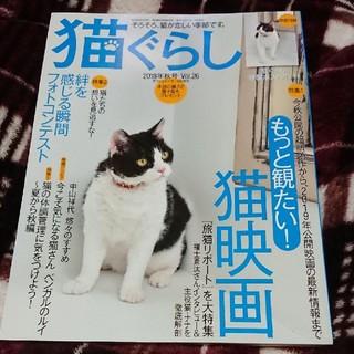 猫ぐらし 2018年秋号 Vol.26