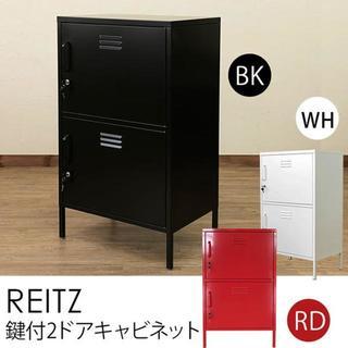 送料無料!REITZ 鍵付2ドア キャビネット BK/RD/WH 収納 ロッカー(リビング収納)