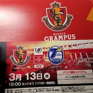 大分戦 ホーム自由席中高生<グランパスシーズンチケット>
