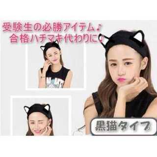 黒猫タイプ ヘアバンド カチューム 受験生 合格ハチマキ代わり 洗顔 猫