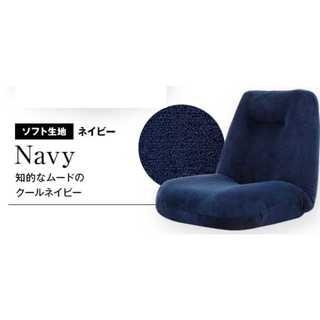 ネイビー/ソフト/座椅子/ポケットコイル/ワイド/42段階
