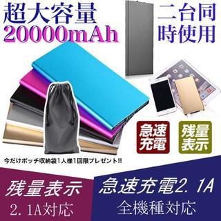 20000mAh 大容量  薄型 モバイルバッテリー ブラック