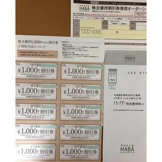HABA ハーバー株主優待券 10枚 1万円分