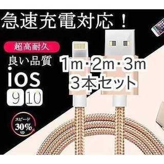 【3本セット】スマホ充電器 iPhone スマホ 充電器  急速充電