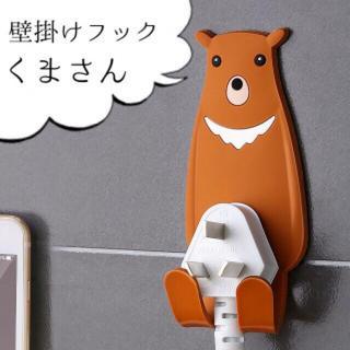 新品【壁掛けフック】くまさん シールで簡単設置♪(その他)