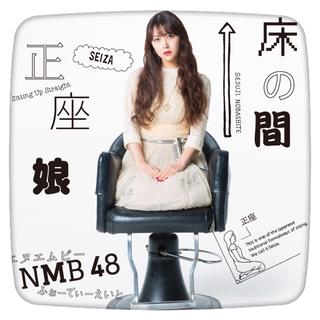 NMB48 床の間正座娘 劇場盤