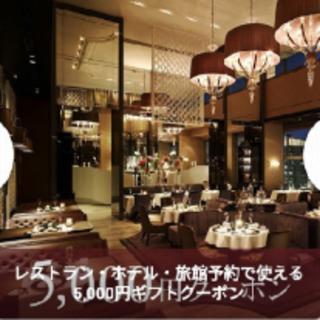 一休 .com 5000円 割引クーポン券 レストラン