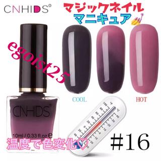 マジックネイル カメレオンネイル マニキュア CNH16