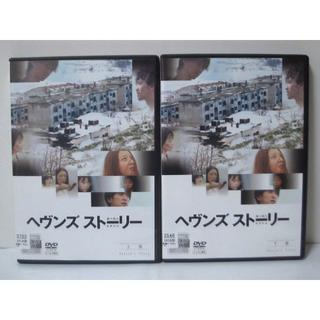 [DVD] ヘヴンズ ストーリー 全2巻(上巻+下巻) レンタルUP
