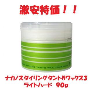 【大人気】ナカノスタイリングタントNワックス3 ライトハード 90g