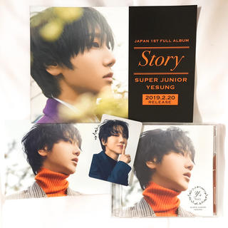 SUPER JUNIOR-YESUNG 『STORY』【CD通常盤】