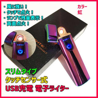 スリムタイプ タッチセンサー USB充電式 電熱ライター  ■虹