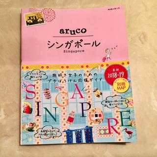 地球の歩き方 aruco シンガポール ガイドブック