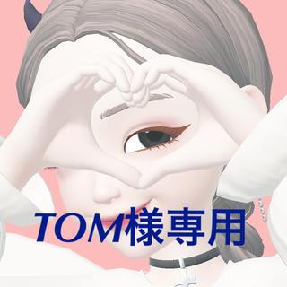 TOM様専用