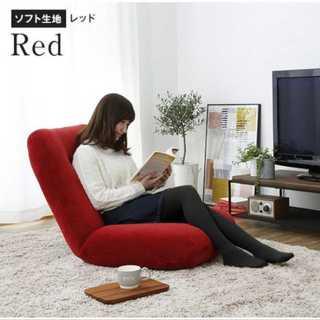 レッド/ソフト/座椅子/ポケットコイル/ワイド/42段階
